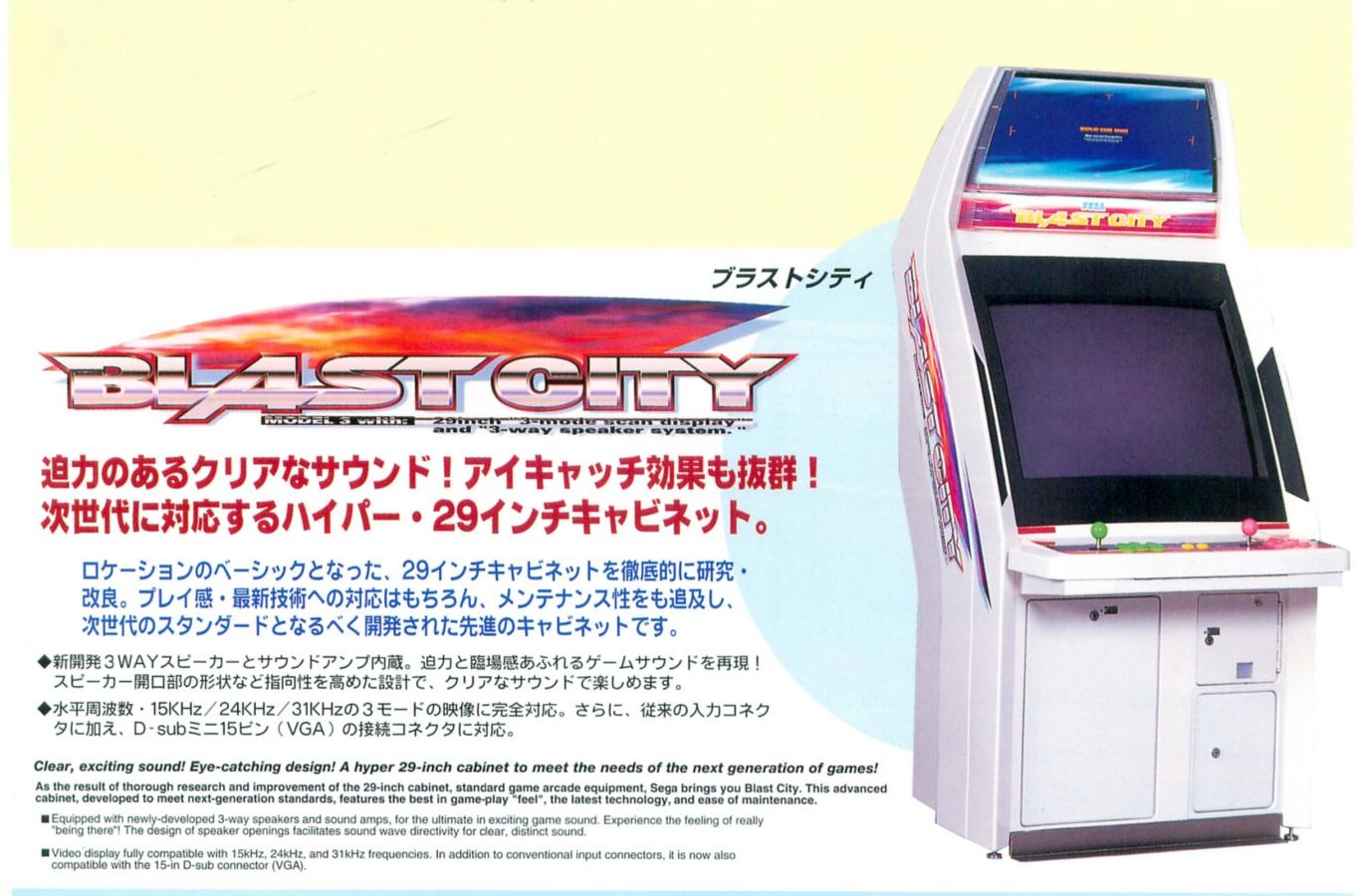 Sega Blast City - Arcade Otaku Wiki